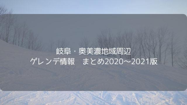 奥美濃周辺ゲレンデ情報2020~2021まとめ