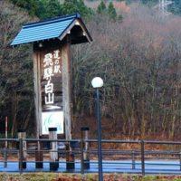 道の駅飛騨白山 白川村平瀬温泉付近にある、足湯もある道の駅!白川郷に行く前に立ち寄ってみたい。
