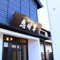 岐阜市 2015年末オープンした恵時尊けいらくにモーニングしてきた。