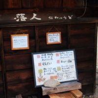 白川郷 ONE PIECEの聖地の落人でカレーランチを食べる