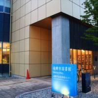 飛騨市図書館 君の名は。の聖地巡礼に対して柔軟な姿勢