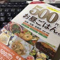 500円でお昼ごはん。ワンコインでランチする本がついに岐阜でも発刊された!