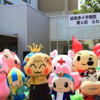 岐阜赤十字病院のふれあいまつりでご当地キャラが集合してた。
