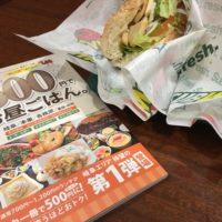SUBWAY イオンモール各務原店 ローストチキンのセットを500円で。