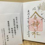 金神社のプレミアムフライデーの金色の御朱印を頂いてきた!