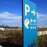 大野町に新しい道の駅「パレットピアおおの」が7月11日にオープンする!県内最大規模らしい?