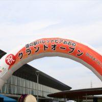 大野町の道の駅、パレットピアおおのがグランドオープン。