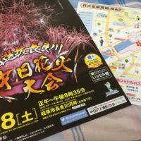今年も岐阜の花火大会がやってくる!2018年の岐阜市の花火大会情報