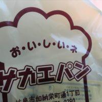 岐阜市民はきっとみんな知ってる。JR岐阜駅南のサカエパン