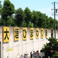 大垣ひまわり畑2018情報!新幹線、そしてドクターイエローも走る超絶撮影スポット