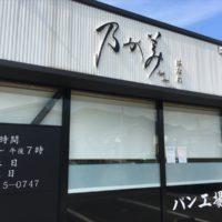 乃が美はなれ 岐阜市の高級「生」食パンとは。買って食べてみた!