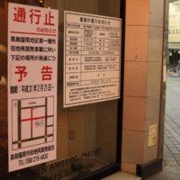 柳ケ瀬商店街 高島屋南商店街が再開発のため閉鎖、レトロな街並みが消えていく。