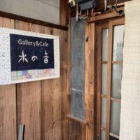 伊奈波神社近くの古民家カフェの水の音 中国茶はどんな飲み物?ケーキセットと合わせて頂いた!