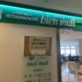 岐阜市民病院西棟11Fの見晴らし抜群ビアンモールのレストラン 店内の様子やメニューは?久々に行ってみた!