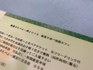 鮎菓子たべよー博2019 食べ放題カフェ