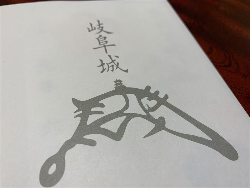 岐阜城 プレミアムフライデー 金の御朱印