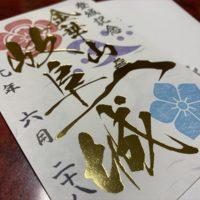 岐阜城の金の御朱印、プレミアムフライデー限定で6月28日から頂くことができます。