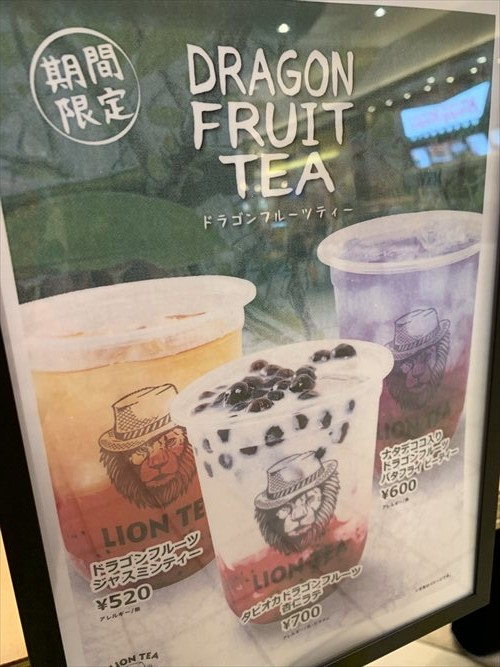 イオンモール各務原 獅子茶(ライオンティー)