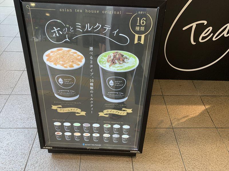 アジアンティーハウス 名鉄岐阜駅前