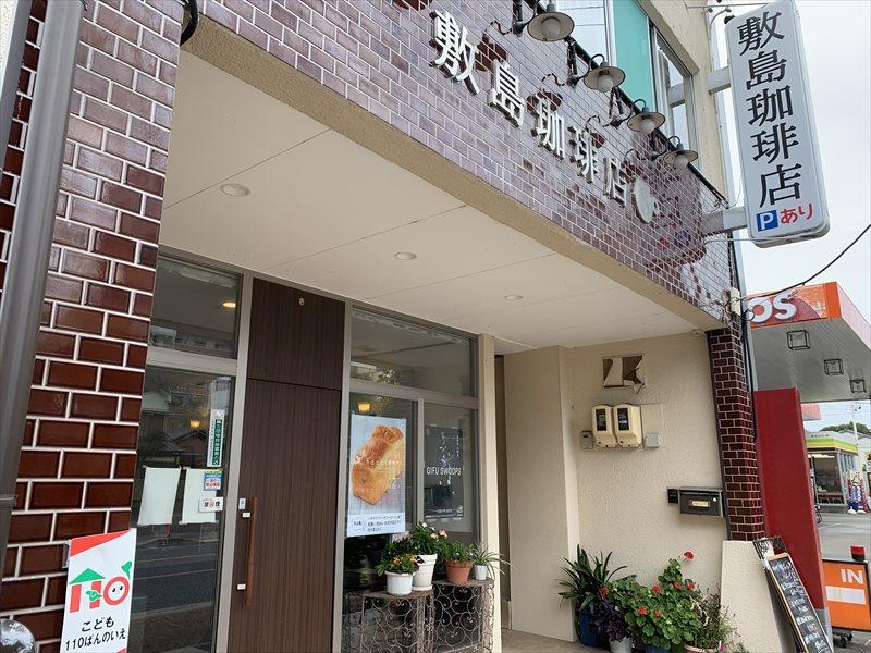 岐阜市 敷島珈琲店本店