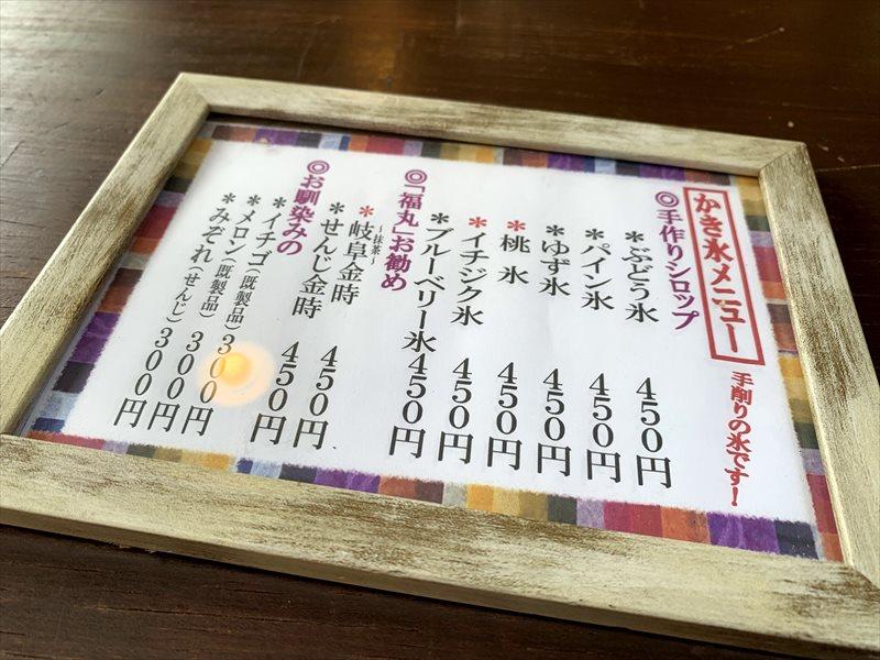 伊奈波神社 福丸のかき氷 メニュー