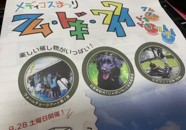 ぎふメディアコスモス メディコスまつり2019