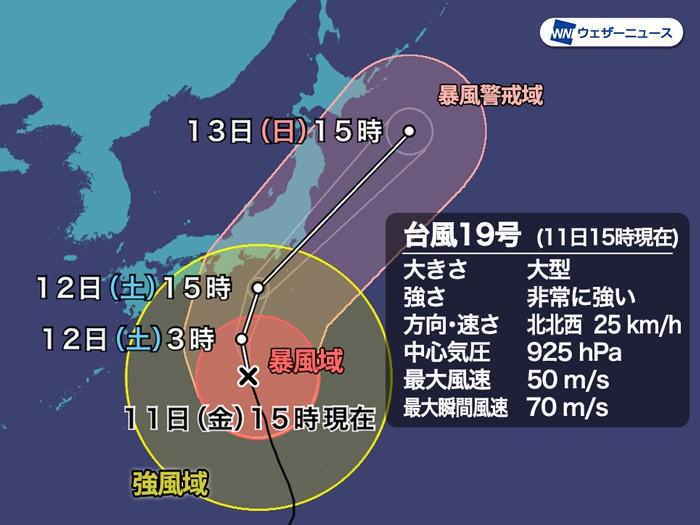 台風19号情報 引用:ウェザーニューズ