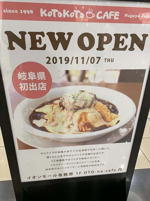 イオンモール各務原 オトナカフェ KOTOKOTO CAFE(コトコトカフェ)