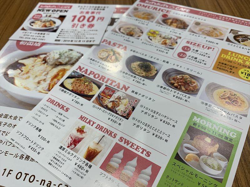 イオンモール各務原 KOTOKOTO CAFE  100円OFFクーポン付き