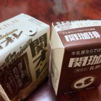 関牛乳の新製品。関オレを飲んでみた!関珈琲との比較なども紹介しています。