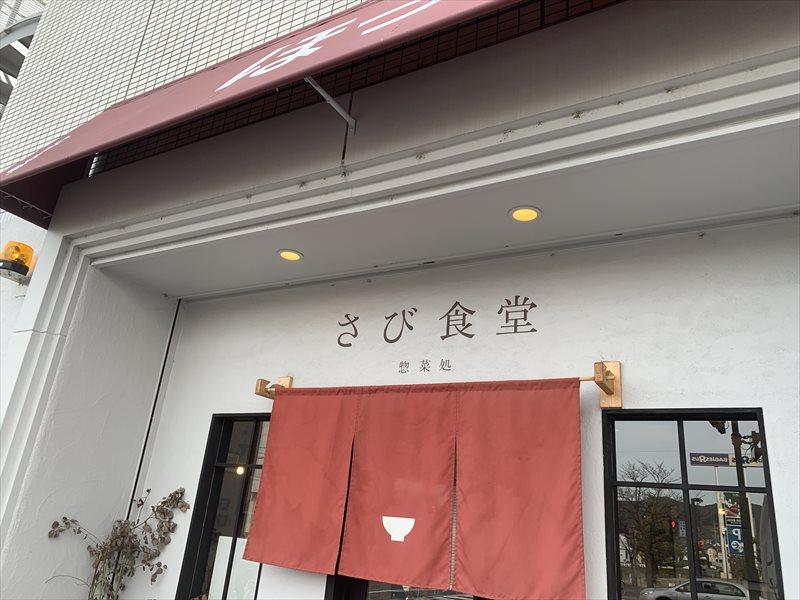 岐阜市 さび食堂 ランチ
