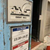 R指定ライブツアー 岐阜市club-G マモ聖地巡礼を巡ってみた。