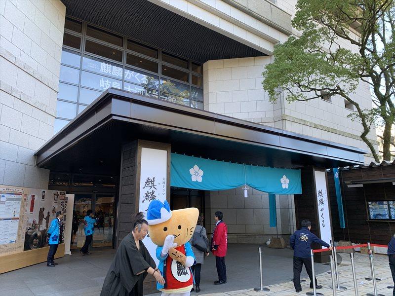 麒麟がくる 岐阜大河ドラマ館 ひあゆ丸