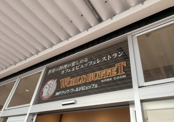 神戸クックワールドビュッフェ イオンタウン各務原鵜沼店
