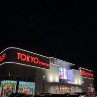 東京インテリア岐阜穂積店が1月31日オープン。店舗やセールの情報をレポしてみる。