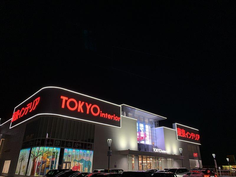 東京インテリア 岐阜瑞穂店