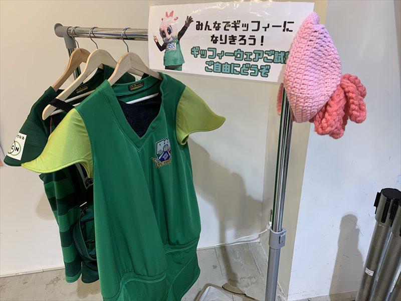 マーサ21 FC岐阜 ギッフィーのおうち