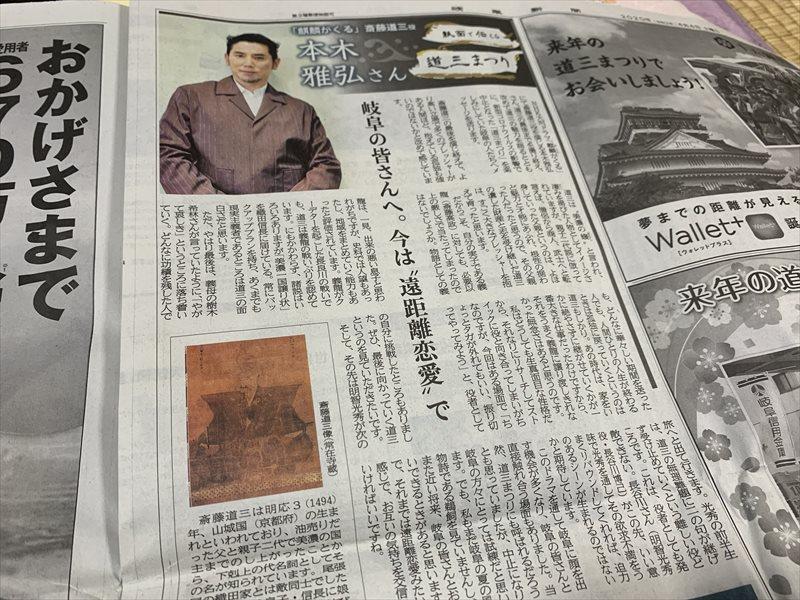 麒麟がくる 斎藤道三 本木さんメッセージ