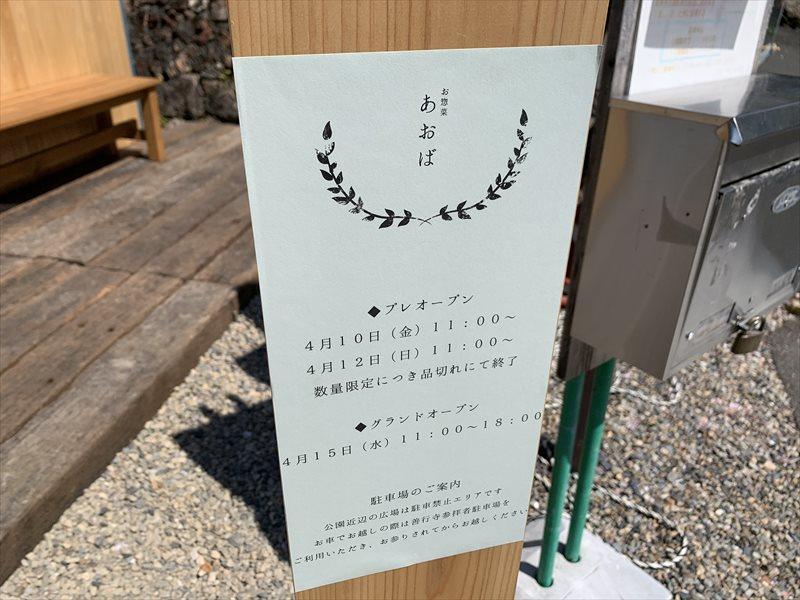 お惣菜あおば 伊奈波神社