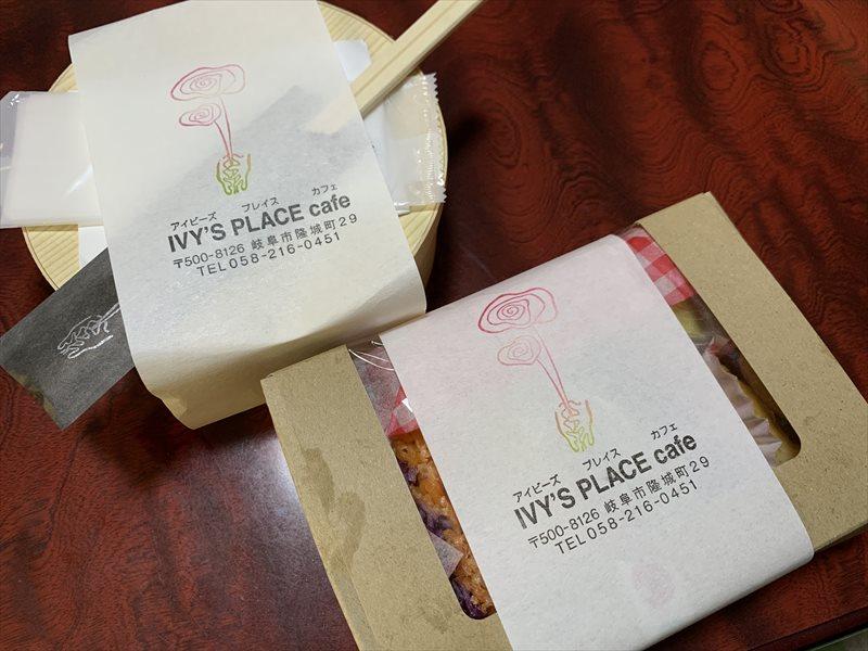岐阜市 IVY'S PLACE cafe テイクアウトお弁当