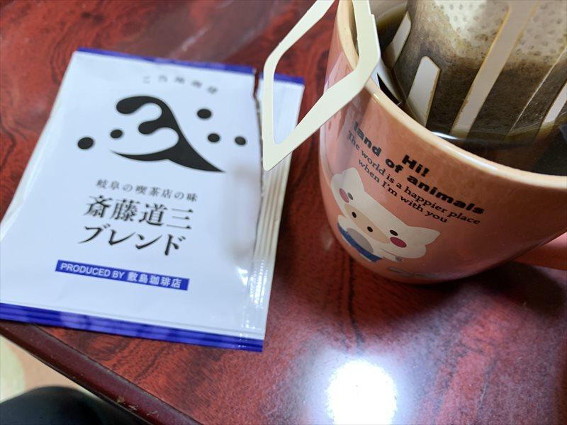 斎藤道三ブレンド