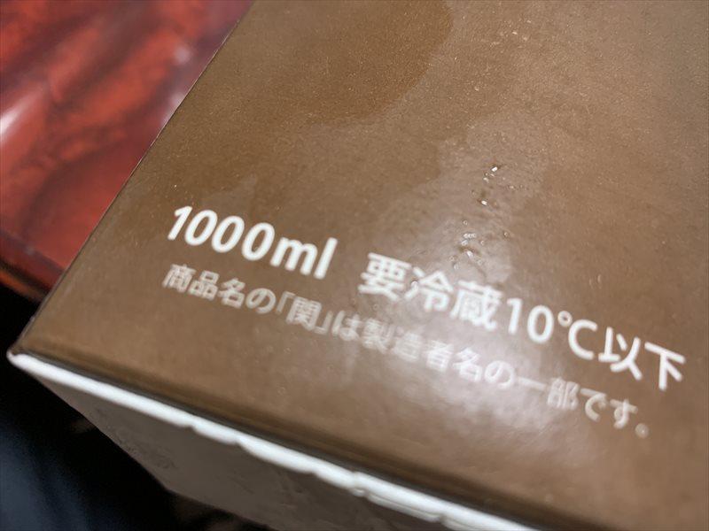 関珈琲 1000mlパック