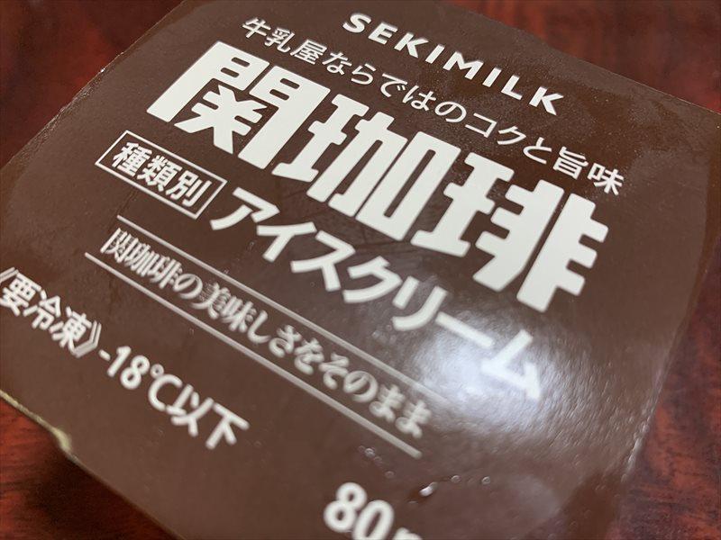 関珈琲アイス