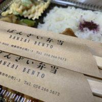 岐阜市メディアコスモス近く。ばんざい弁当が安くて美味しいよ!と評判。