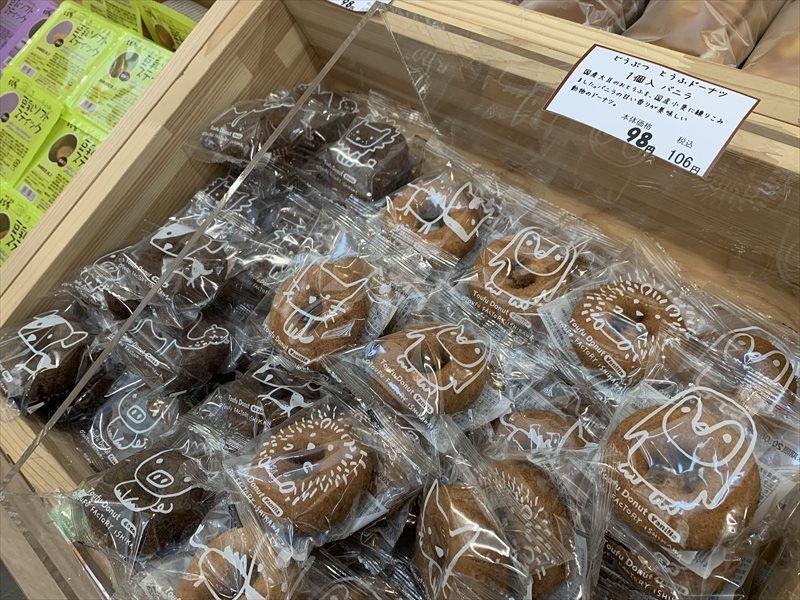 モレラ岐阜 とうふや豆蔵