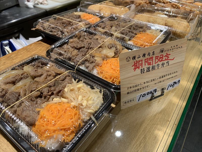 横山精肉店 岐阜市 テイクアウト