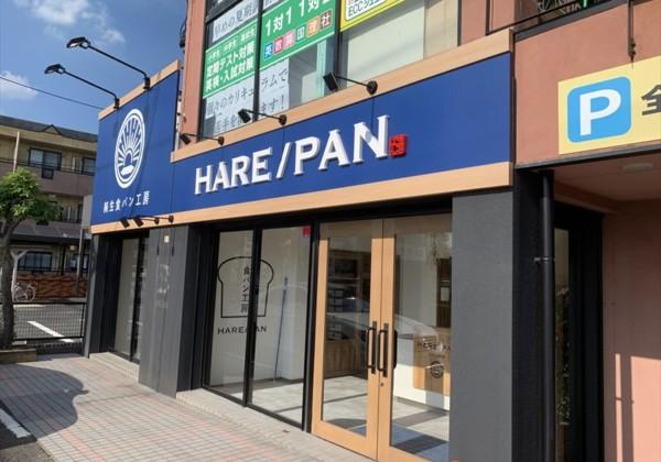 HARE/PAN 長良店