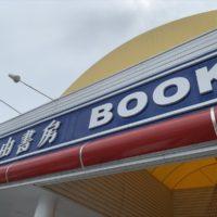 岐阜市の自由書房が閉店する。最後に鷺山店に行ってみた。