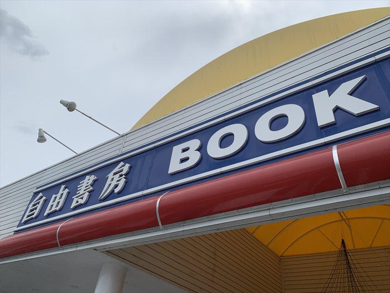 岐阜 自由書房 閉店