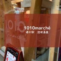 1010marché(トトマルシェ)道の駅池田温泉のいちごスイーツがめちゃ美味しい!